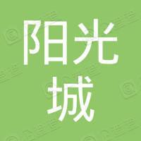 深圳阳光城控股有限公司