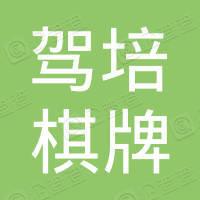 绍兴市越城区驾培棋牌室