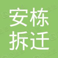 潜江市安栋拆迁服务有限公司