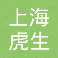 上海虎生电子电器有限公司