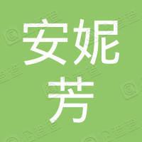 上海安妮芳化妆品有限公司