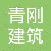 连云港青刚建筑有限公司