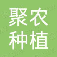 潞城市聚农种植农民专业合作社联合社