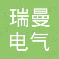 广东瑞曼电气有限公司
