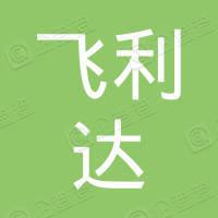 贵州飞利达科技股份有限公司