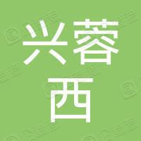 成都温江兴蓉西城市运营集团有限公司