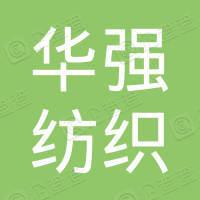 江苏省华强纺织有限公司