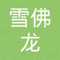 雪佛龙菲利普斯化工贸易(上海)有限公司
