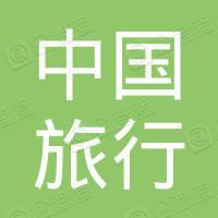 开封市中国旅行社
