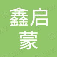 江西省鑫启蒙信息技术有限公司