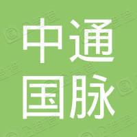 中通国脉物联科技南京有限公司长春分公司