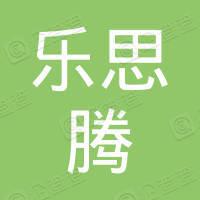 北京乐思腾教育咨询有限公司
