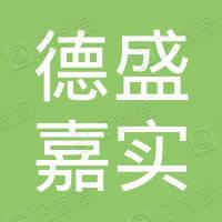 北京德盛嘉实生态农业有限公司