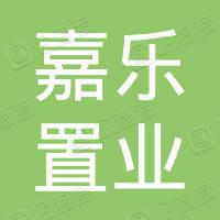 贵州嘉乐置业有限公司
