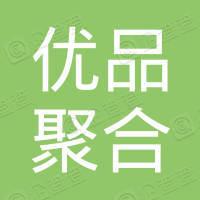 武汉优品聚合投资控股有限公司