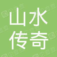 贵州遵义山水传奇旅行社(集团)会展服务有限公司