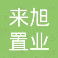 上海来旭置业有限公司