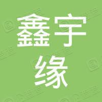 贵州鑫宇缘置业有限公司
