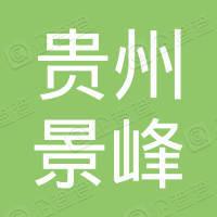 贵州景峰注射剂有限公司