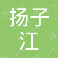 湖北扬子江泵业有限责任公司