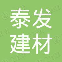 枞阳县泰发建材经营部