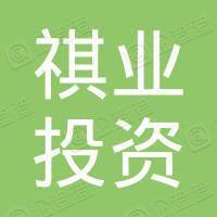 天津祺业投资有限公司