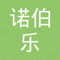 诺伯乐(北京)科技有限公司