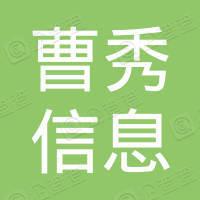 广州市曹秀信息咨询有限公司