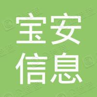 深圳市宝安信息管道管理有限公司