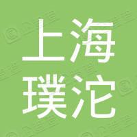 上海璞沱投资管理中心(有限合伙)