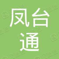 安徽凤台通商村镇银行股份有限公司