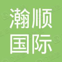 深圳市瀚顺国际物流有限公司