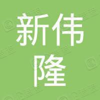 深圳市新伟隆科技有限公司