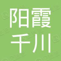 武汉阳霞千川木门有限公司