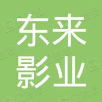 广东东来影业传媒有限公司惠州电影摄制分公司
