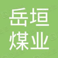山东岳垣煤业有限公司