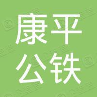 亳州市康平公铁物流有限公司