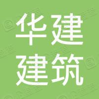 济南华建建筑技术有限公司