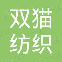 江苏双猫纺织装饰有限公司