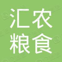 绍兴汇农粮食专业合作社