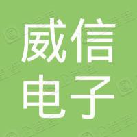 南阳威信电子技术有限公司