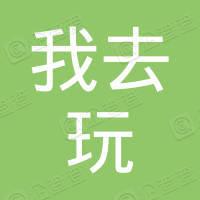北京我去玩網絡科技有限公司
