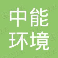 深圳市中能环境技术有限公司
