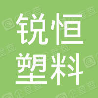 河南锐恒塑料化工集团有限公司