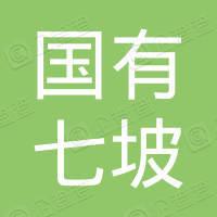 广西壮族自治区国有七坡林场