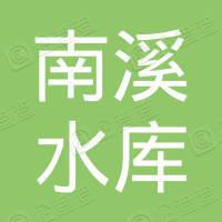石门县南溪水库管理所