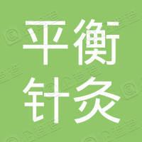 北京悬壶平衡针灸研究院