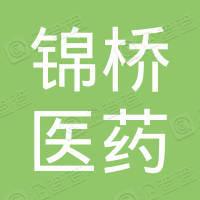 邯郸市锦桥医药连锁集团有限公司