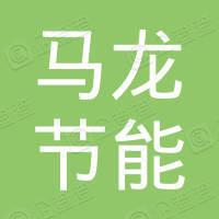 徐州马龙节能环保设备有限公司