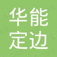 华能定边新能源发电有限公司